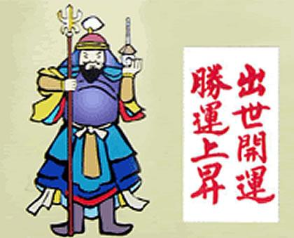 柳沢寺では毘沙門尊天をお祀りしております